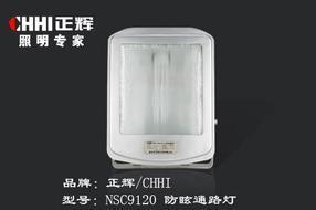 防眩通路灯NSC9120,防爆路灯,防眩路灯