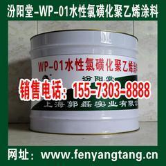 WP-01水性氯磺化聚乙烯涂料生产厂家,WP-01水性氯磺化聚乙烯涂料批发销售