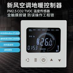 空氣質量PM2.5監測溫度控制器