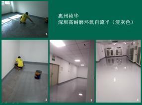 深圳高耐磨环氧自流平地坪