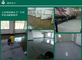 环氧高耐磨地坪