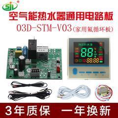 空气能热水器控制器电脑主板通用(家用氟循环)
