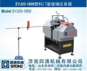 SYJ03-1800塑料门窗玻璃压条锯