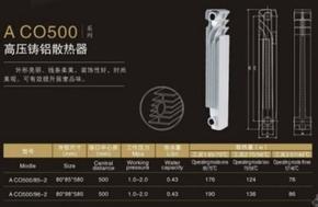 旺达暖气片ACO500/85-2