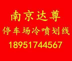 南京(冷喷)停车场划线 南京道路划线@南京达尊交通工程有限公司