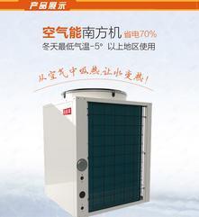 常溫空氣能熱水器招商