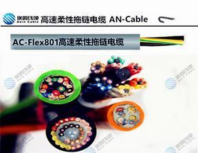 屏蔽电缆_高柔性PUR屏蔽编码器复合拖链电缆