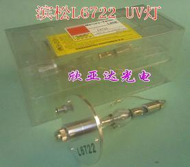 日本滨松L6722,汞灯,UV灯