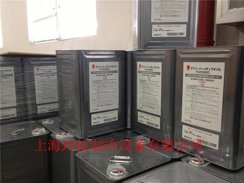 供应大金专用冷冻油FVC68D