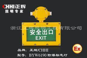 BYW6190防爆标志灯