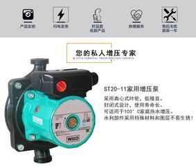 德国威乐水泵  ST20/11