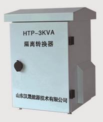 汉晟能源900V转220V3KVA高速公路隔离转换器生产企业,3KVA隔离变换器价格最优惠