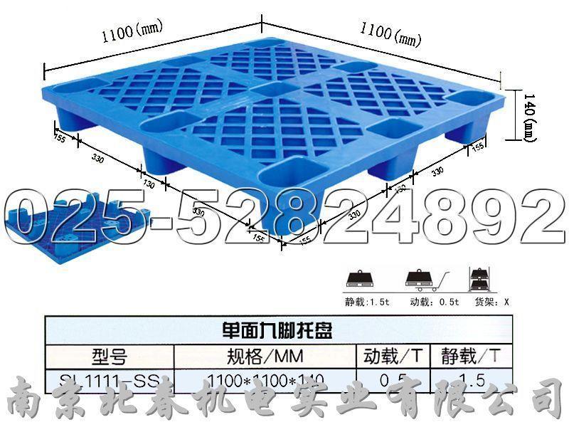 托盘,销售热线:025-52824892,南京北春机电实业有限公司