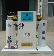 HY二氧化氯发生器配余氯价格