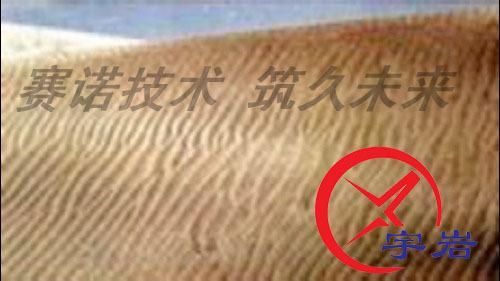 防风固沙,抑制扬尘