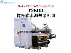 克莱门特PSRHH螺杆式水源热泵机组维修保养