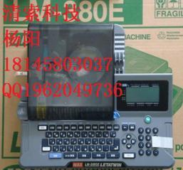 供应日本MAX LM-380E线号机,进口线号印字机,MAX线号打印机