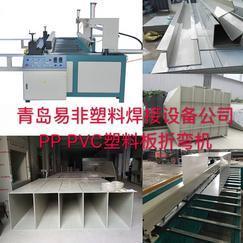 专业品质塑料板材折弯机|PP板折板机
