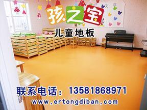 孩之宝地板厂家打造纯粹系列幼儿园pvc地板