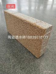天津陶瓷颗粒透水砖绿色环保质量有保证L