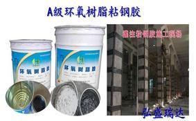 北京改性环氧树脂粘钢胶