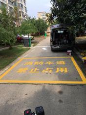 南京道路划线_社区消防车通道划线标准-南京达尊交通工程公司