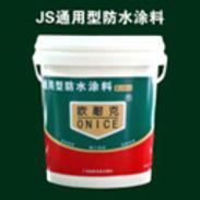 欧耐克JS通用型防水涂料