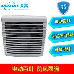 airgone/艾高DC节能马达电动橱窗浴室静音换气扇