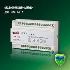 睿控8203;RSL-S.4.16型4路智能照明控制模块