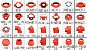 排水消防设备管件批发法兰三通四通弯头管件批发