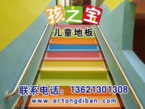 幼儿园地面塑胶,幼儿园地胶塑胶,幼儿园环境布置