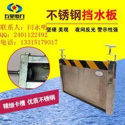 防汛挡水板厂家地下车库仓库组合式挡水板