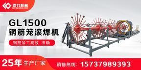 数控钢筋笼滚焊机价格
