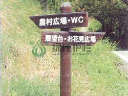 仿木,标识牌,指示牌,仿木小品,园林设施