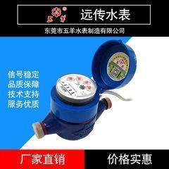 广东五羊光电直读远传水表