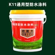 欧耐克 k11通用型防水涂料