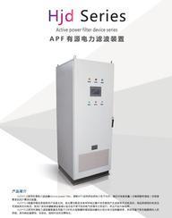 HJDYYLB(APF)有源电力滤波装置