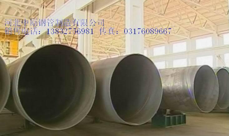 大口径双面埋弧焊螺旋钢管