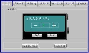 大功率电锅炉智能触摸屏 控制系统大功率电锅炉控制器