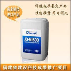 JG-M1500无机水性渗透型密封防水剂