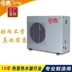 3P/匹家用小型节能热泵热水器外机低价促销