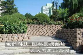 园林景观混凝土挡土干垒墙装饰砌块