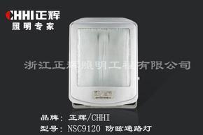 防眩通路灯NSC9120正辉照明