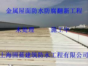 钢结构屋面防水补漏防腐翻新工程