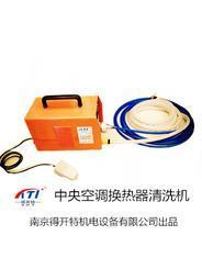 中央空调 换热器管路清洗机