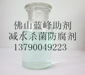 水泥外加劑用殺菌劑