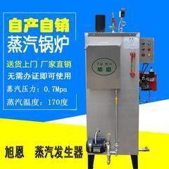 旭恩70KG燃气锅炉商用煤气不锈钢采暖天然气全自动蒸汽发生器