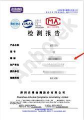 质检报告电商平台专用报告CNAS,CMA授权