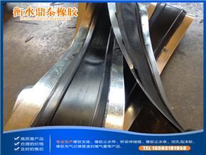 钢边橡胶止水带 350*8中埋式钢边止水带