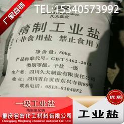 重庆工业盐批发